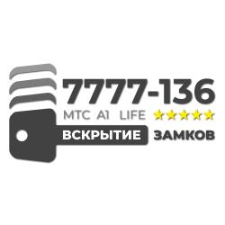"""Служба замков """"7777-136"""""""