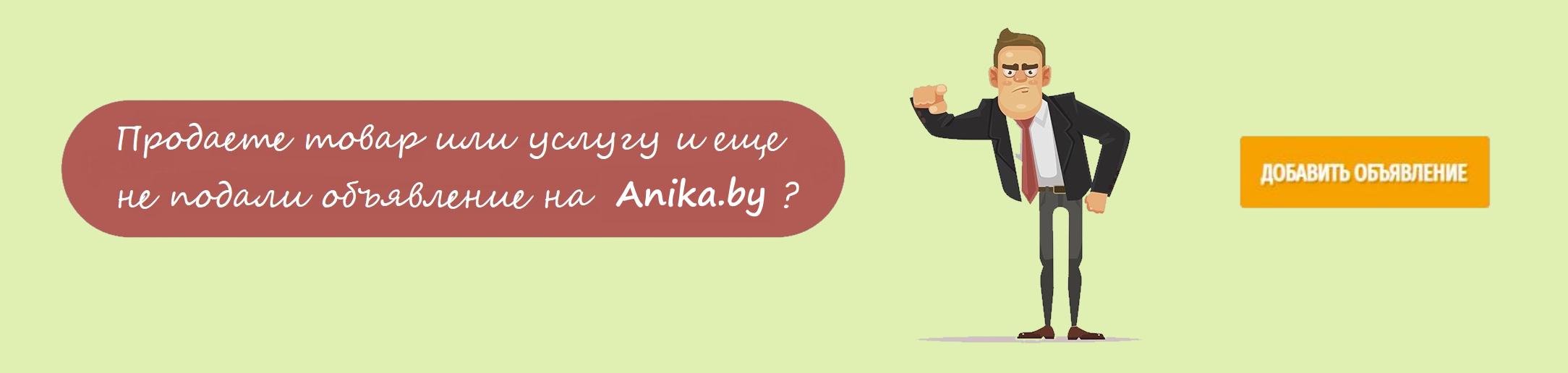 dobav_obyavlenie_na_anika_by_seychas.png
