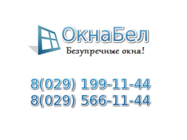 Окна ПВХ в Минске - 1/1