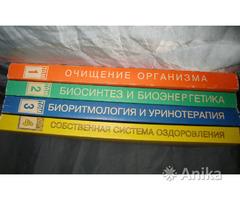Целительные силы книги