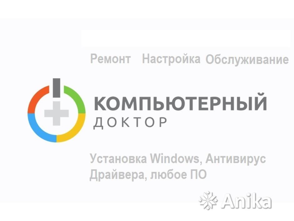 Настройка, Чистка и Санитарная обработка Техники - 1