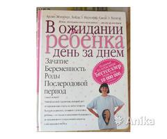 Арлин Эйзенберг и др-В ожидании ребёнка
