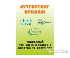 Услуги presales менеджера по сетевым и серверным