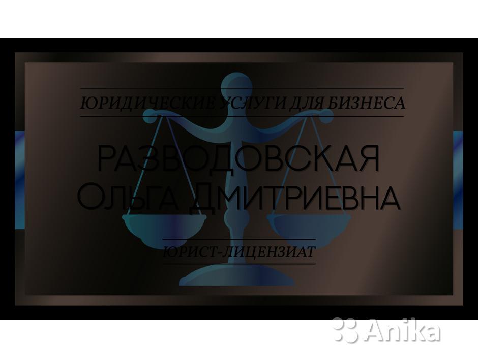 юридические консультации в минске рб