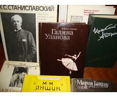 Талантливые и незаурядные-книги о людях культуры