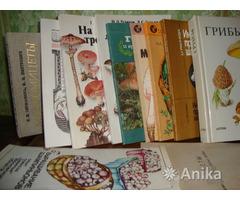 Книги грибникам в помощь