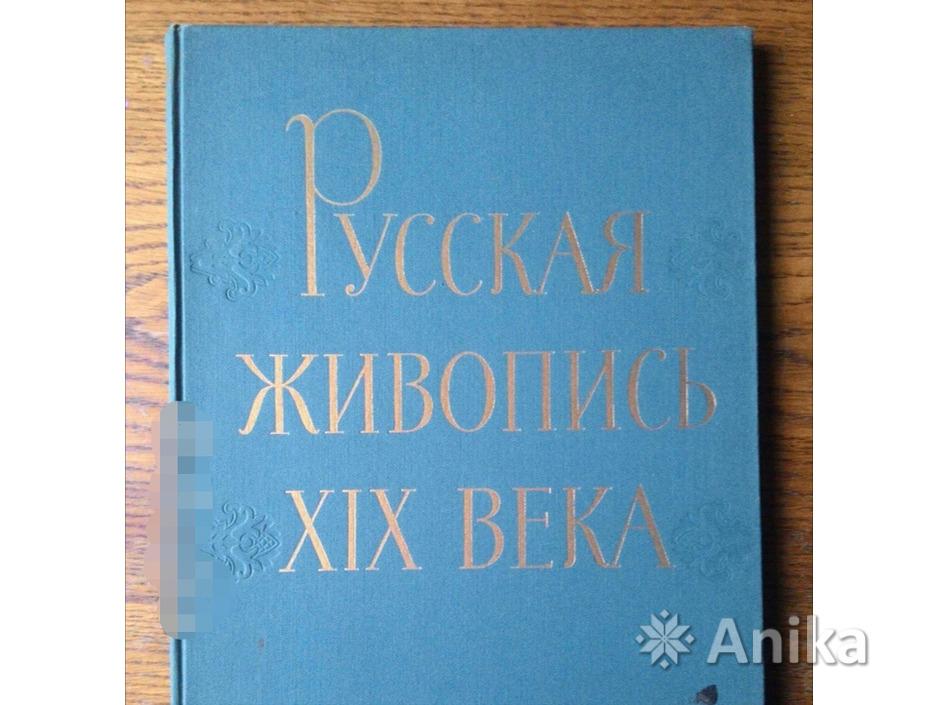 Русская живопись XIX века - 1/2