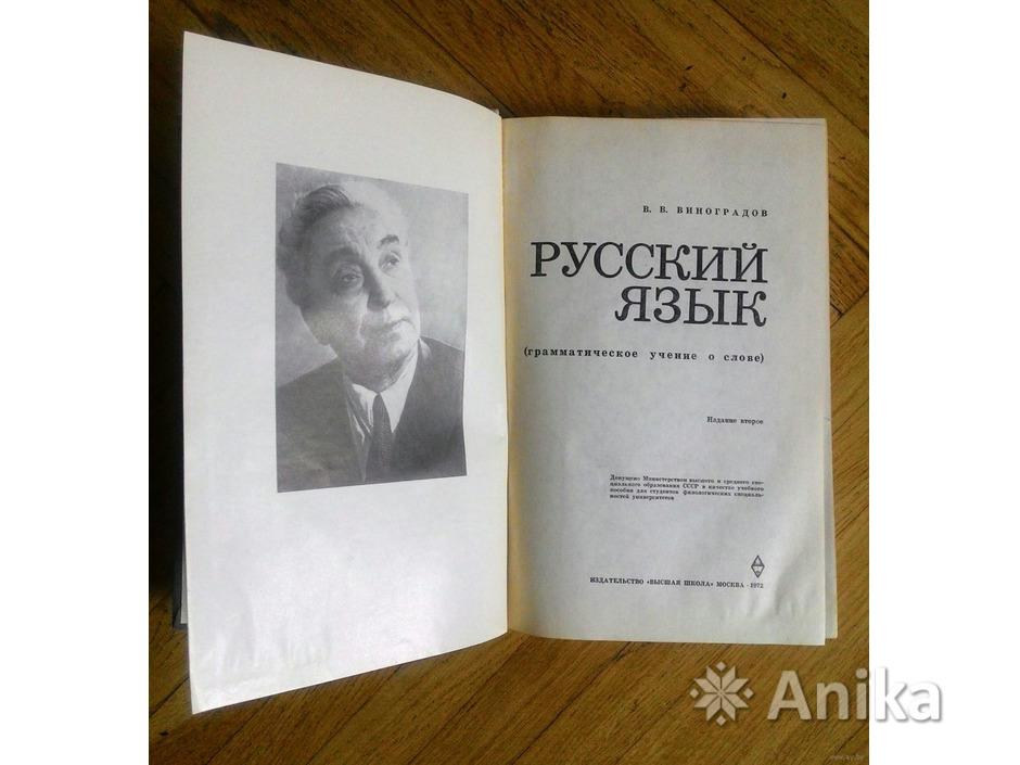 """Виноградов В.В. """"Русский язык"""" - 2/2"""