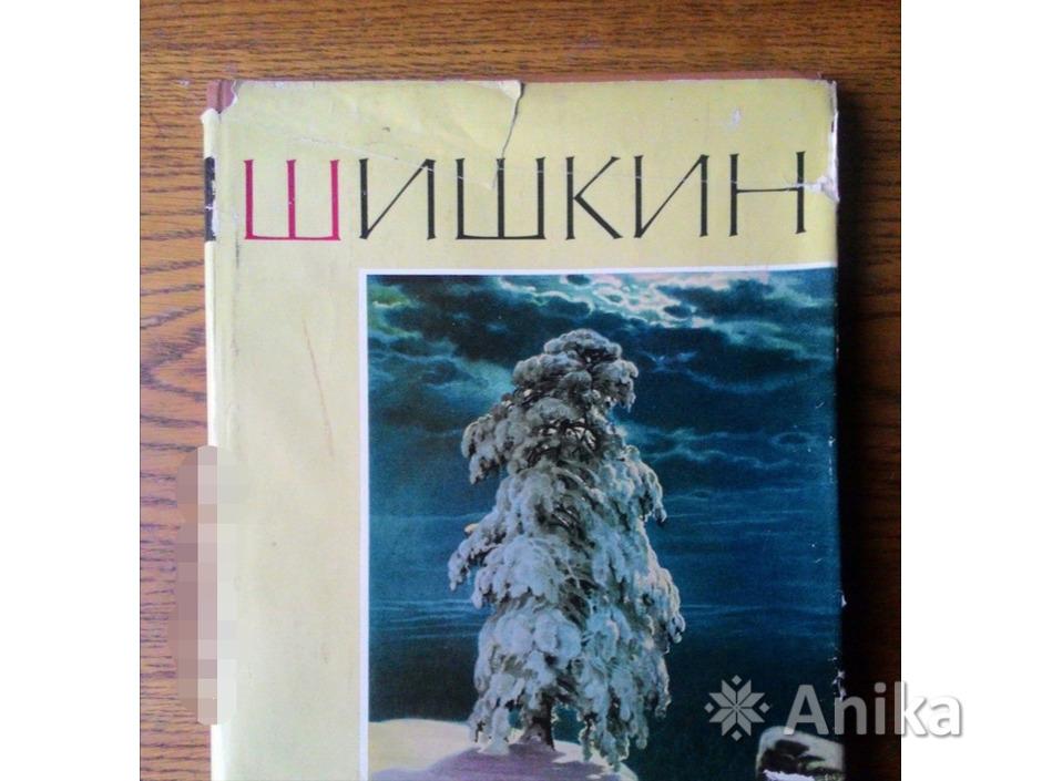 """Шишкин """"Альбом репродукции"""" - 1/2"""