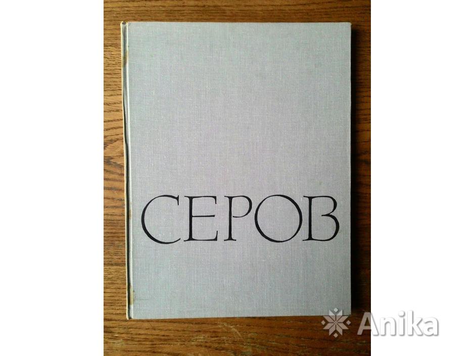 Серов В. А. Альбом репродукций, 1965 г. - 1/2