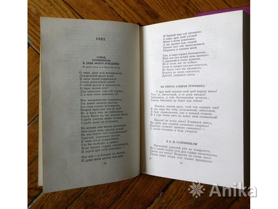 Жуковский В.А. Собрание сочинений 4 тома.1959г. - 2/2