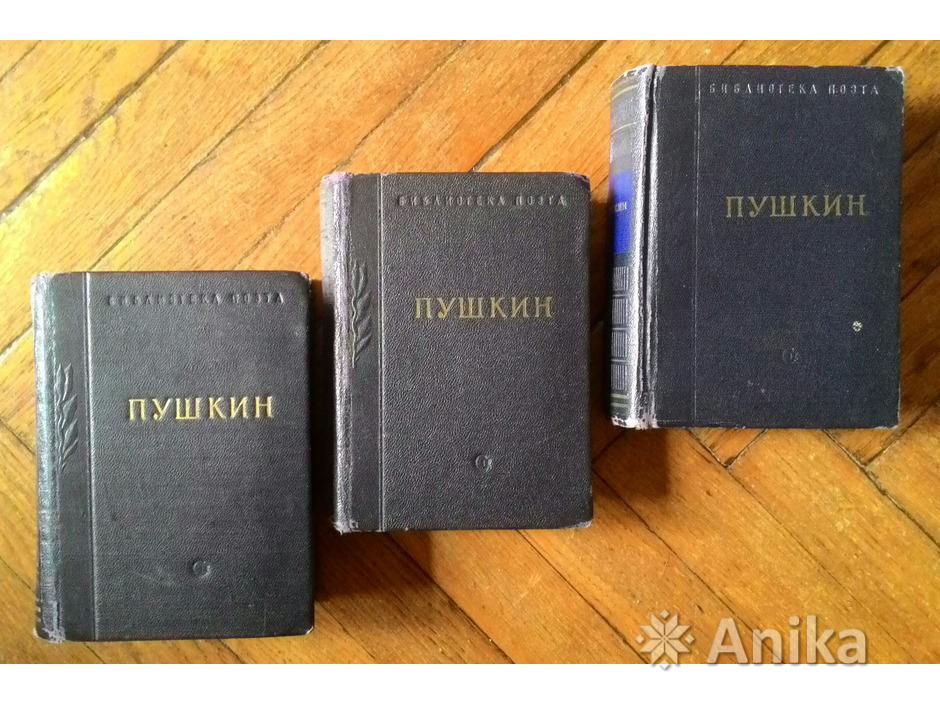Пушкин А.С. Стихотворения (комплект из 3 книг). - 1