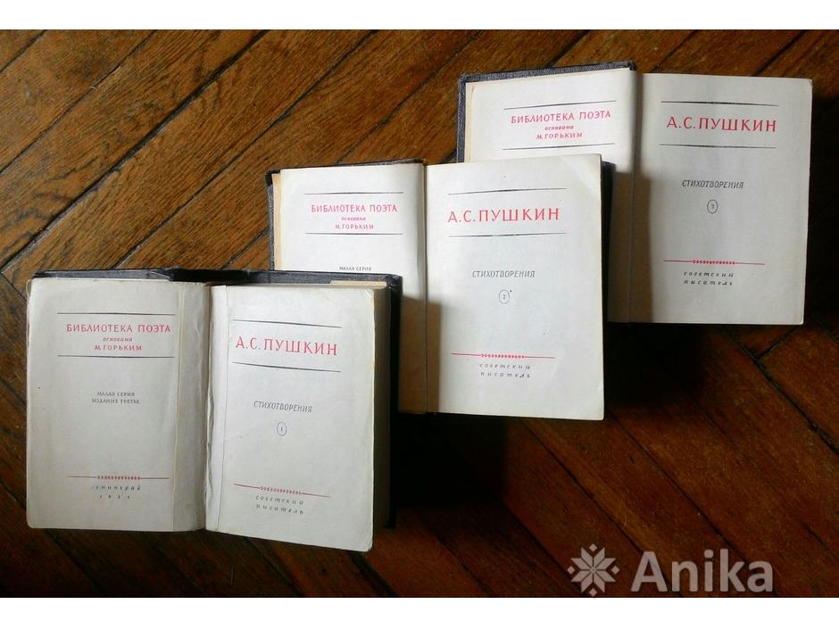 Пушкин А.С. Стихотворения (комплект из 3 книг). - 2