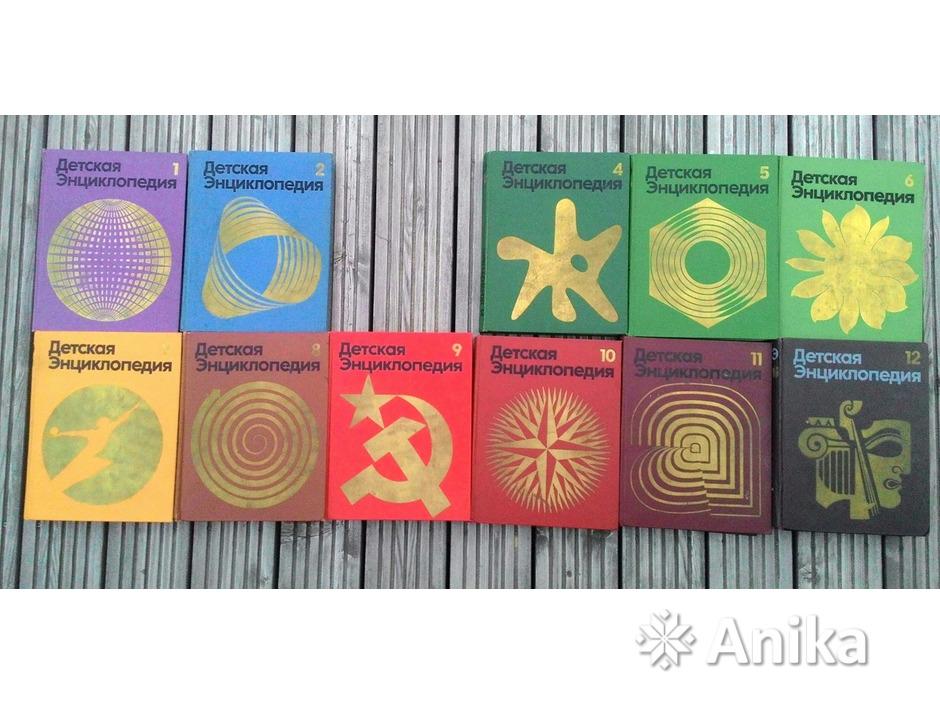 Детская энциклопедия. 12 томов - 1