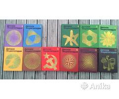 Детская энциклопедия. 12 томов