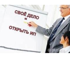 Регистрация ООО, ЗАО, ОДО, ЧУП, ИП