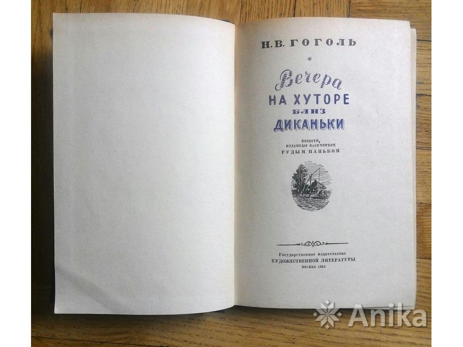 Гоголь Н.В. Вечера на хуторе близ Диканьки - 2/2