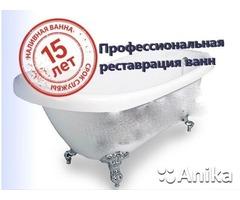 Реставрация ванн в Лиде