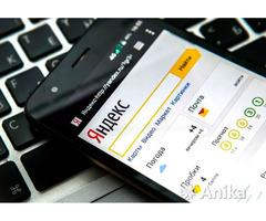 Профессиональная настройка рекламы Яндекс Директ