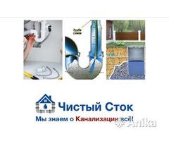 Монтаж канализации,устранение засоров, сантехник