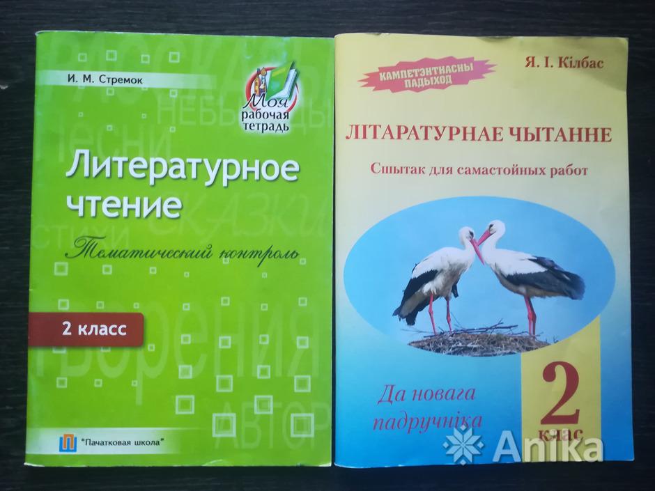 Доп. тетради 2 класс - 1/1