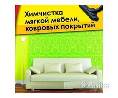 Профессиональная химчистка(стирка) ковров,мебели
