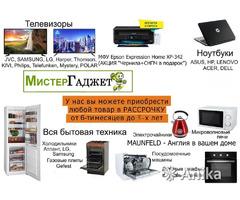 Ноутбуки, телевизоры, бытовая техника