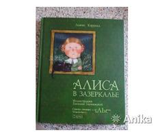 Книга ''алиса в зазеркалье''