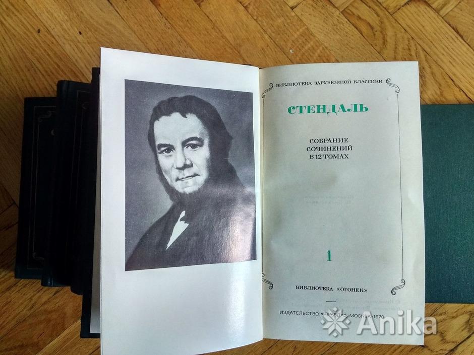 Стендаль. Собрание сочинений в 12 томах*** - 2/2
