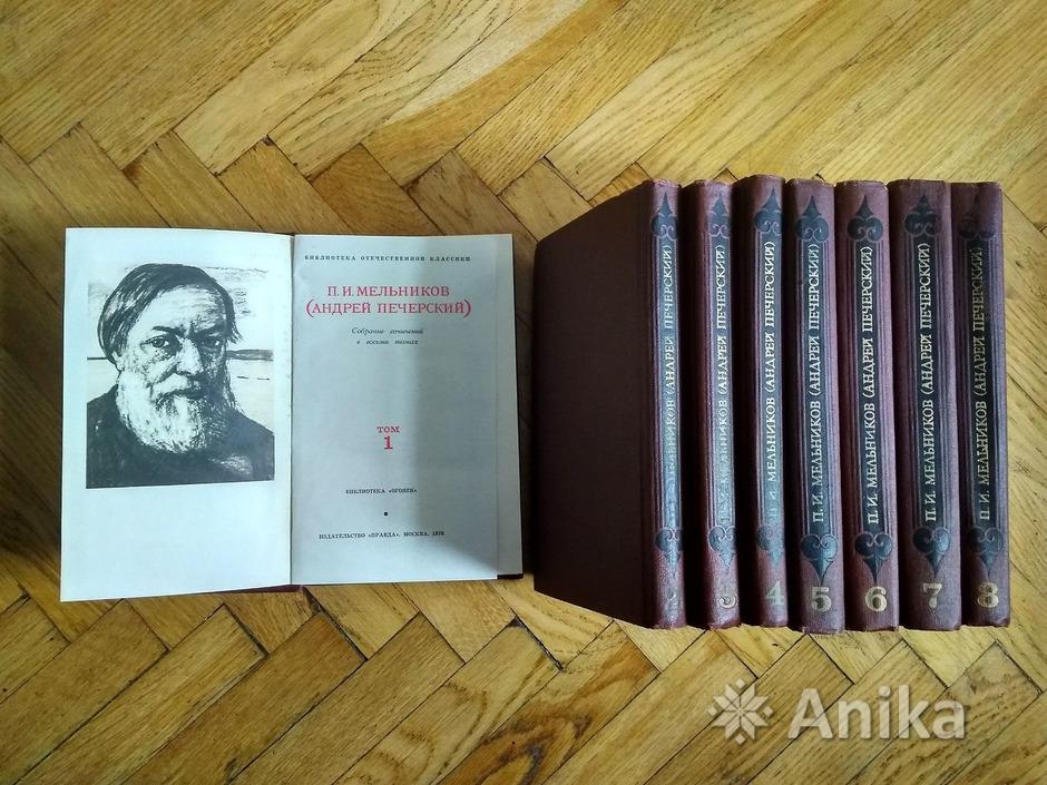Мельников П.И. (Андрей Печерский). 8 томов - 1/1