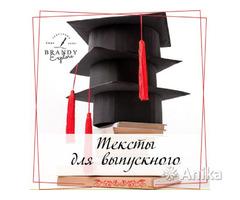 Тексты для выпускных