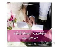 Свадебные тексты на заказ