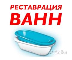 Реставрация ванн Могилёв